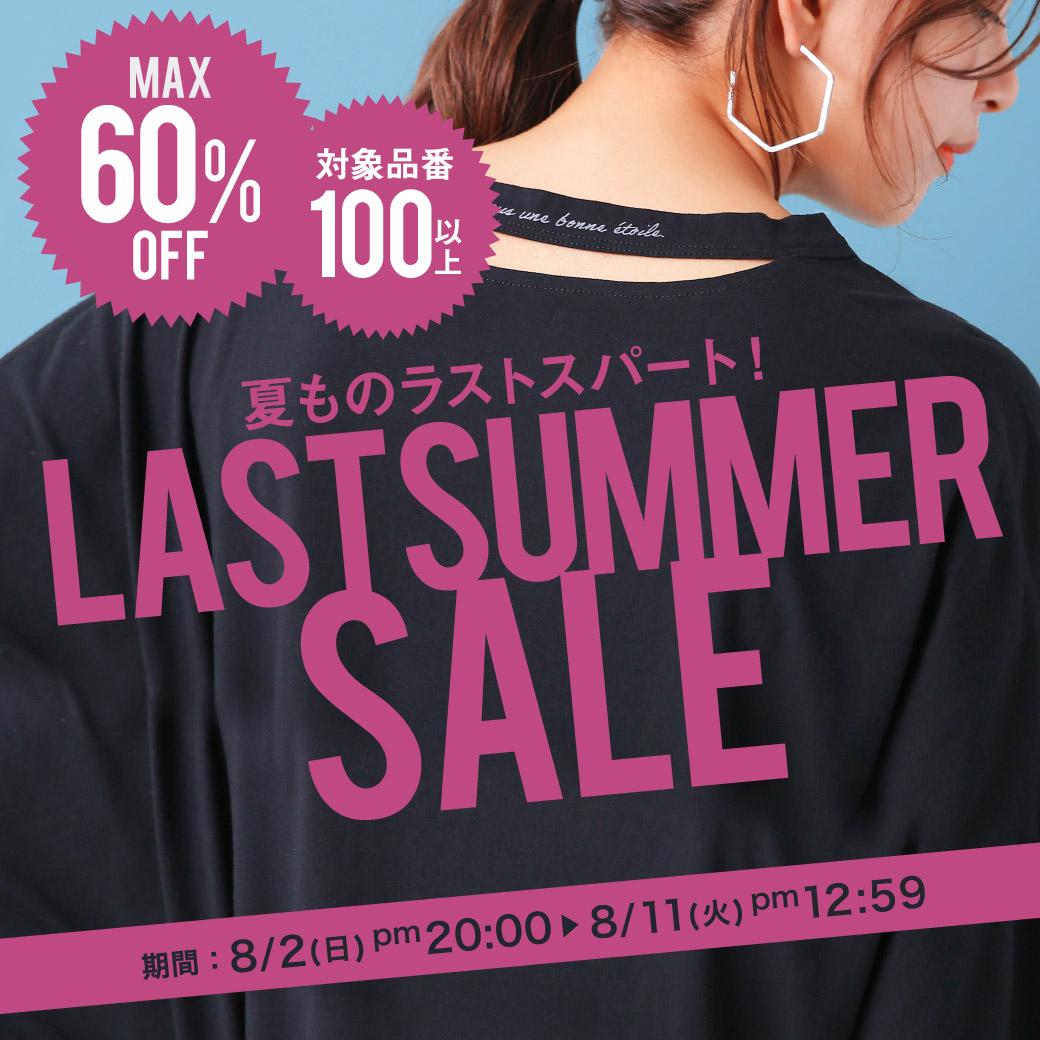 LAST SUMMER SALE