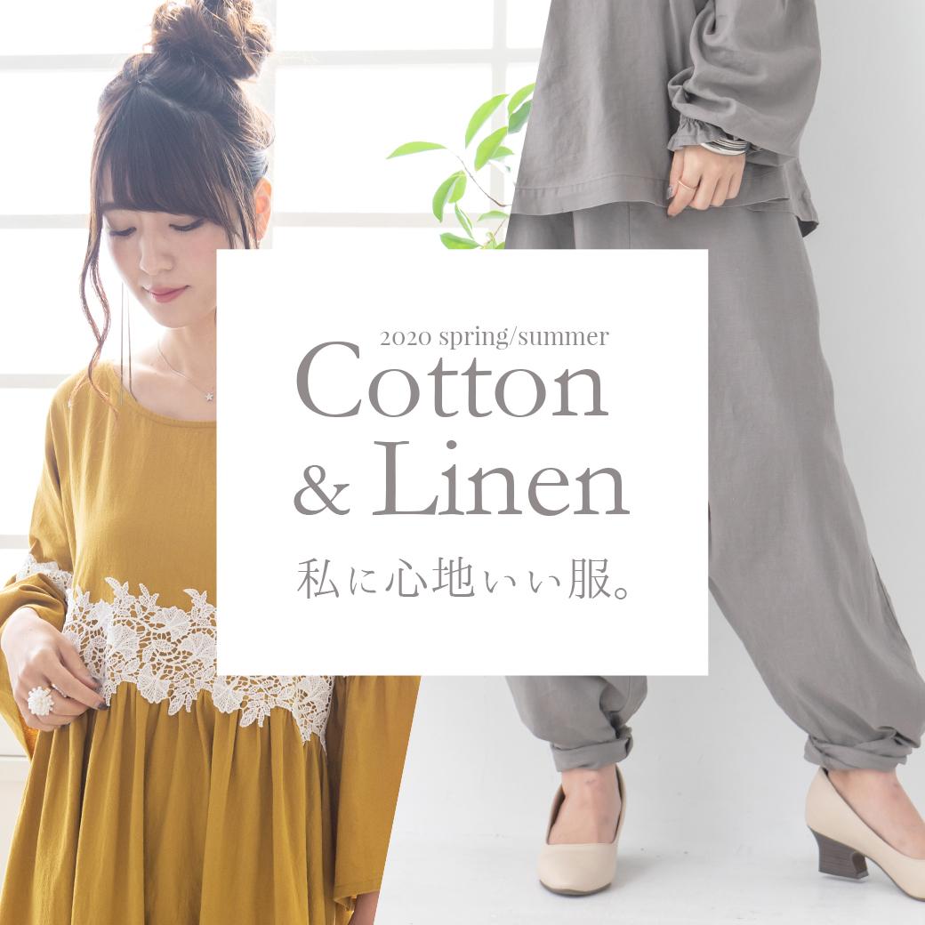コットン&リネン。私に心地いい服。