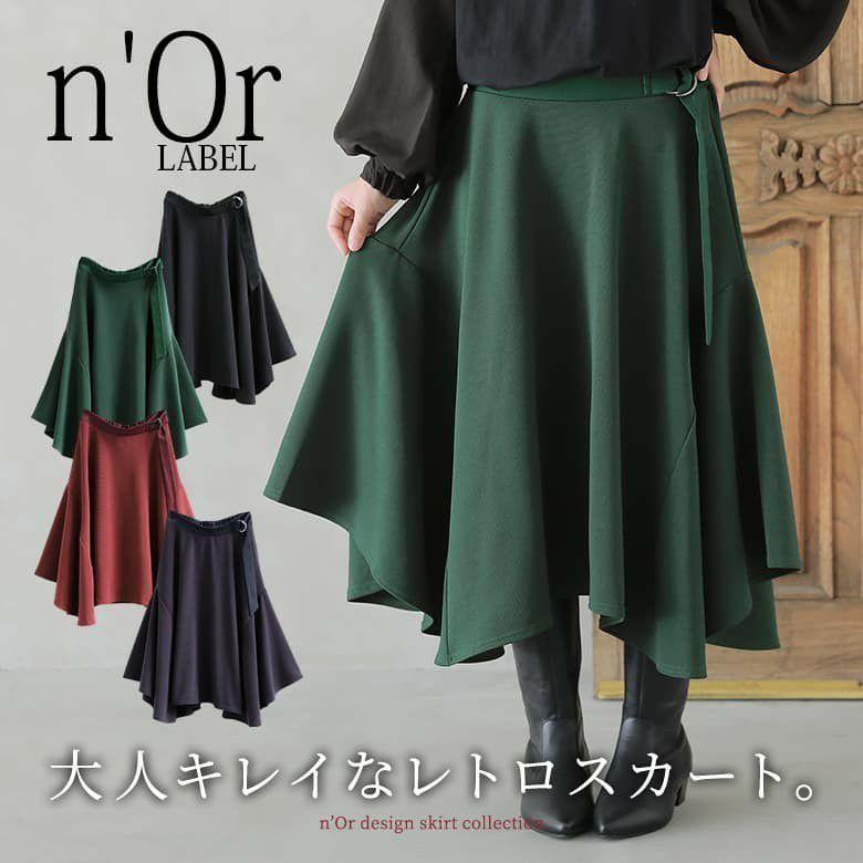 n'OrLABEL美麗ラインクラシカルスカート