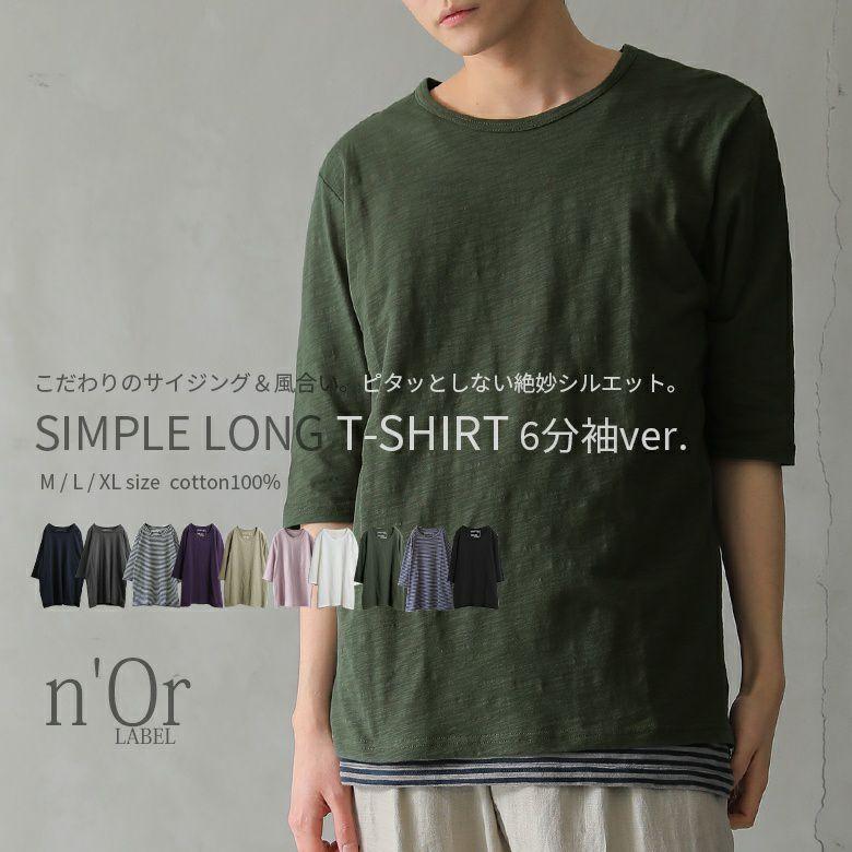 ninefactoryシンプル6分袖Tシャツ
