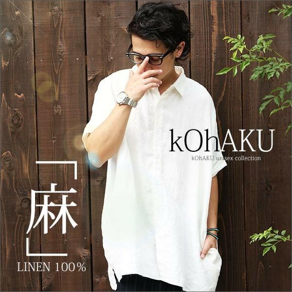 kOhAKUシンプルリネンシャツ