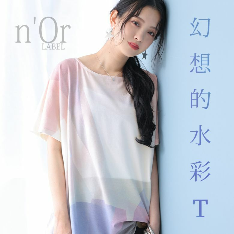 n'OrLABEL幻想的水彩プリントTシャツ