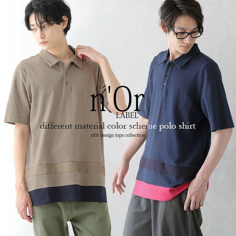 n'OrLABEL異素材×配色ポロシャツ