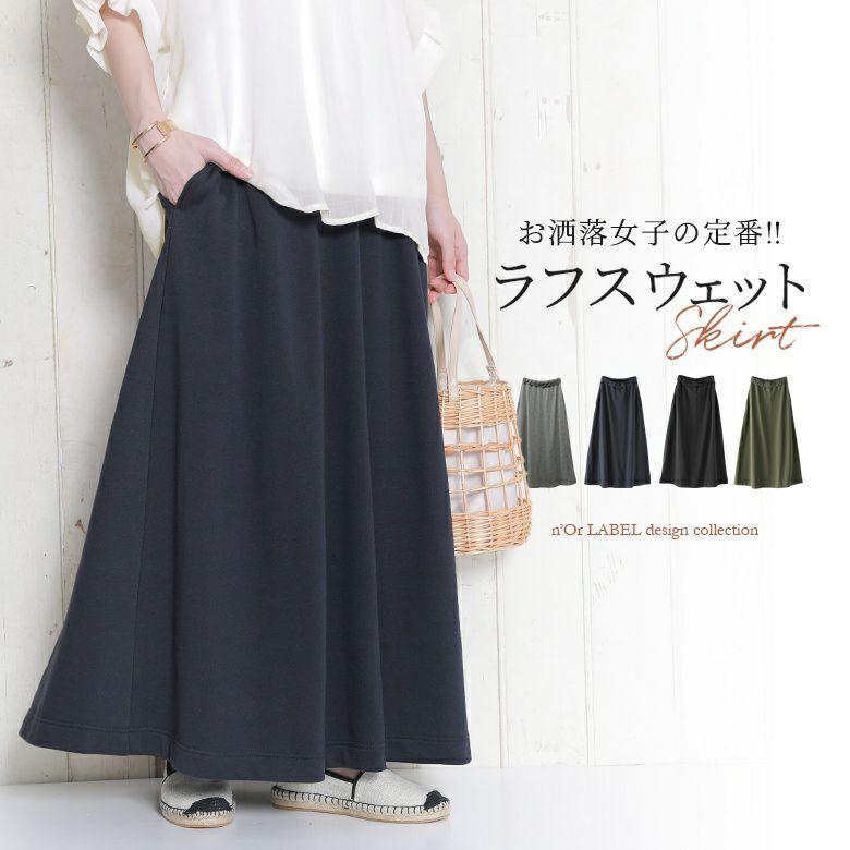 n'Orお洒落ラフロングスカート