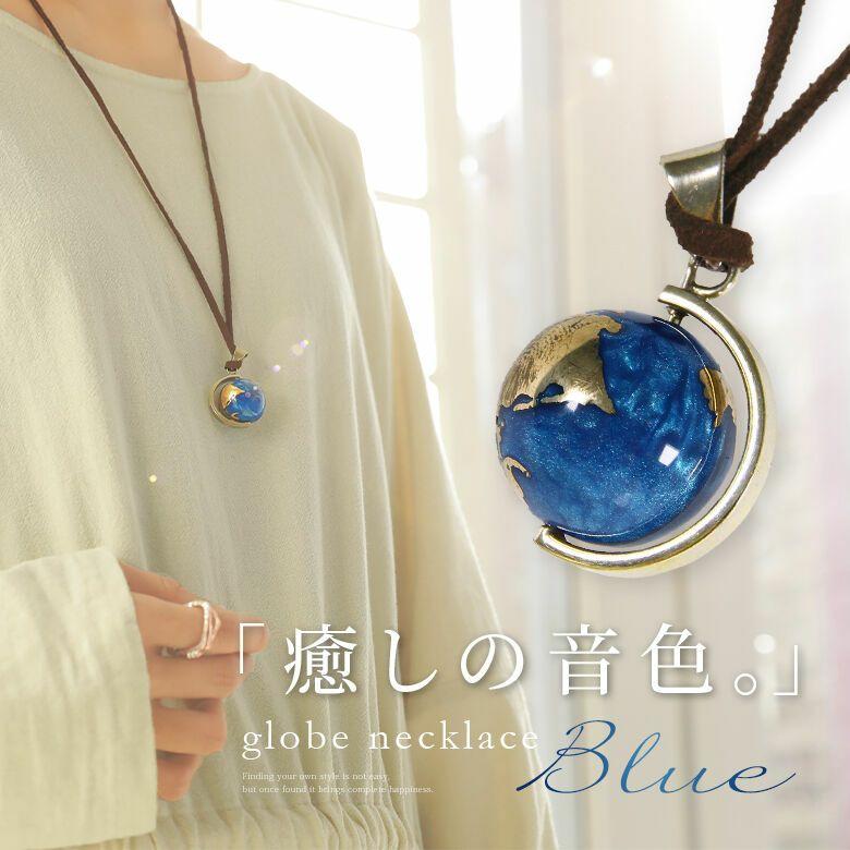 癒しの青い地球儀ネックレス