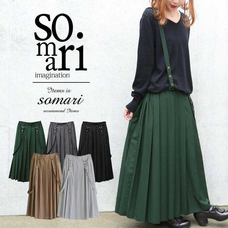 somari imaginationサス付きプリーツスカート