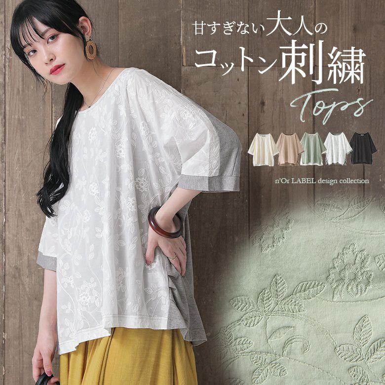 n'Or贅沢コットン刺繍ドルマンTシャツ