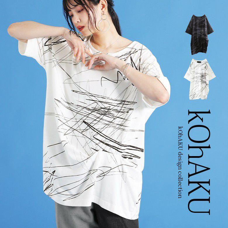 kOhAKUアシンメトリー手書き風デザインTシャツ