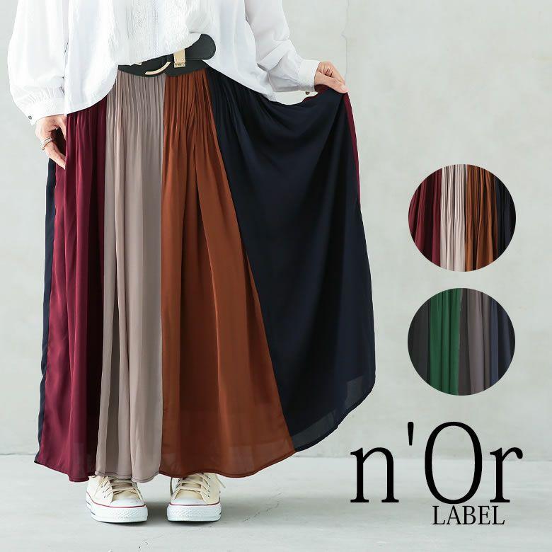 n'Or消しプリーツ配色スカート