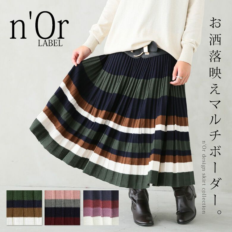 n'OrLABELマルチボーダープリーツニットスカート
