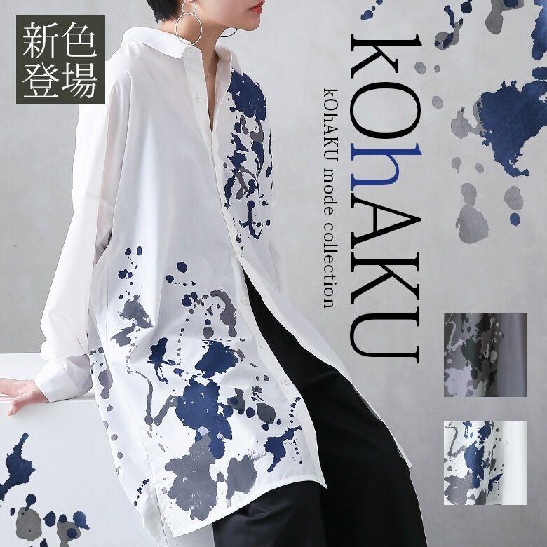 kOhAKUスプラッシュペイントシャツ