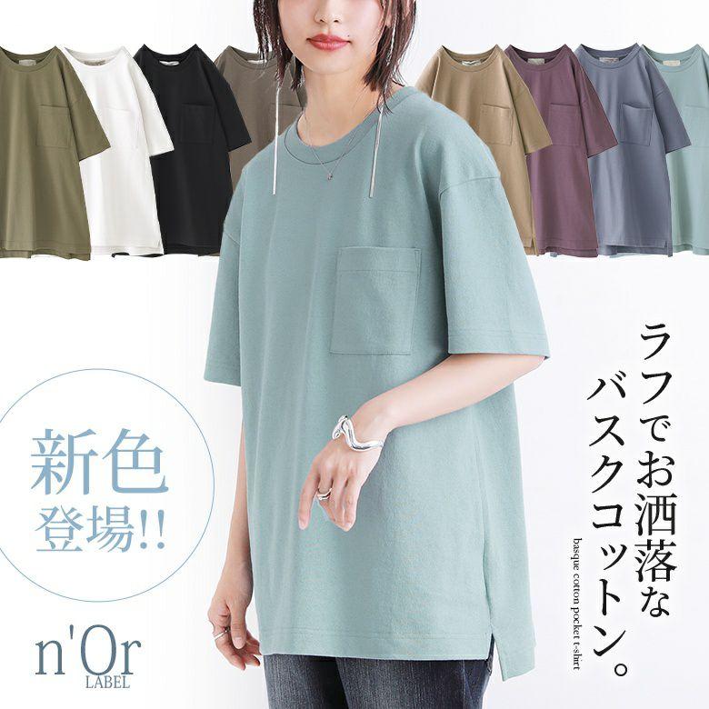 n'OrバスクコットンTシャツ