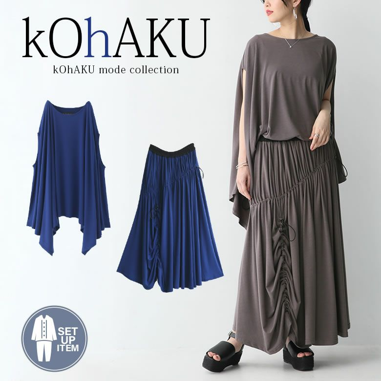kOhAKUドレープカットソー×ドロストスカートセットアップ