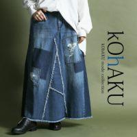 kOhAKUオリジナルデザインデニムスカート