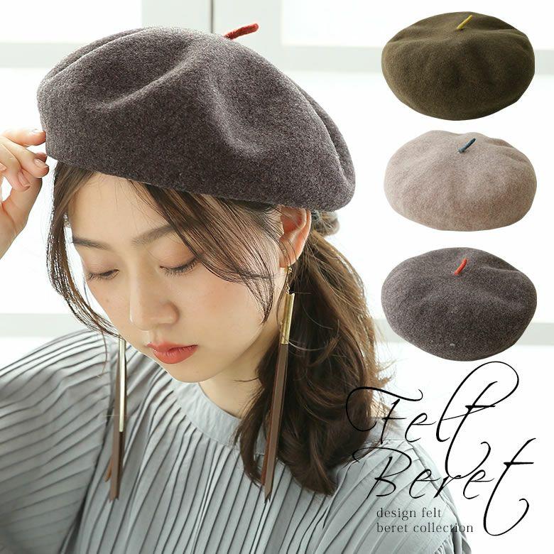 配色デザインフェルトベレー帽