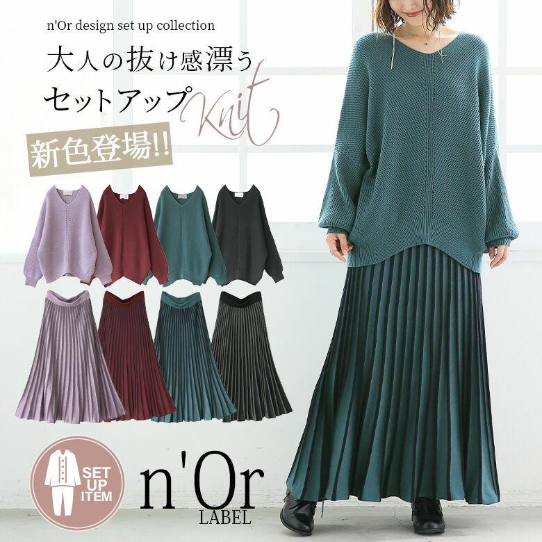n'OrLABELプリーツ風ニットスカートセットアップ