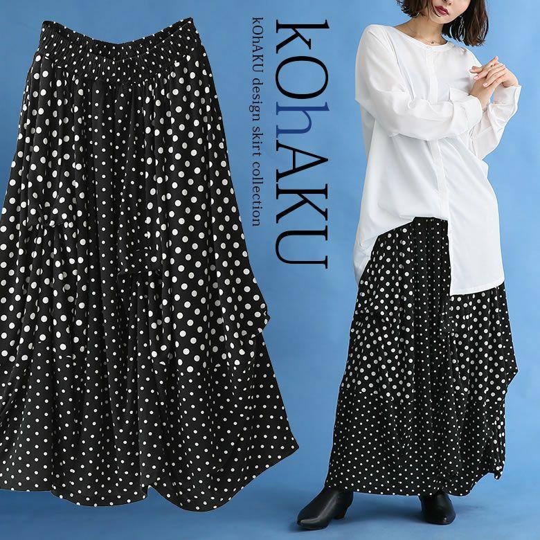 kOhAKU変形デザインドットスカート