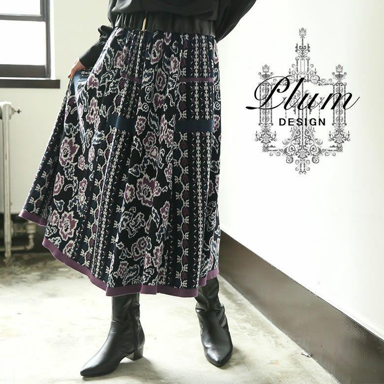 Plum designヴィンテージ花柄ジャガードニットスカート