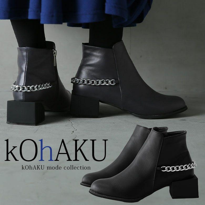 kOhAKUチェーンデザインショートブーツ