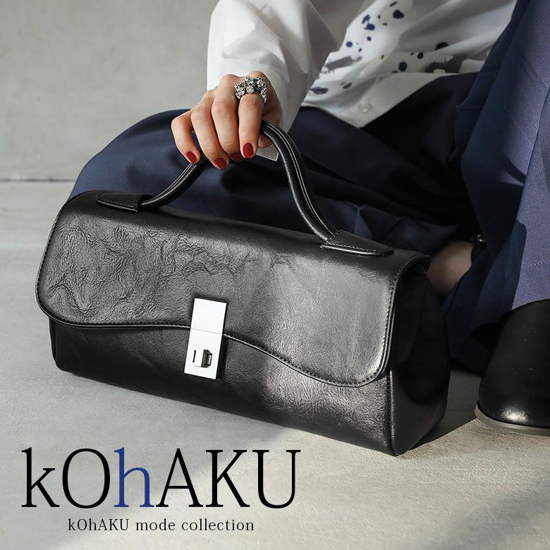 kOhAKUモードデザインハンドバッグ