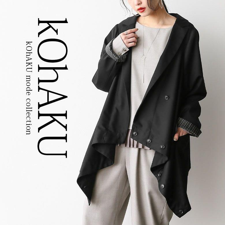 kOhAKU変形デザインテーラードジャケット