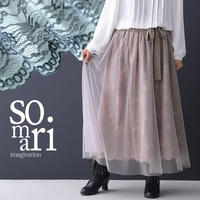 somari imagination異素材チュールレーススカート