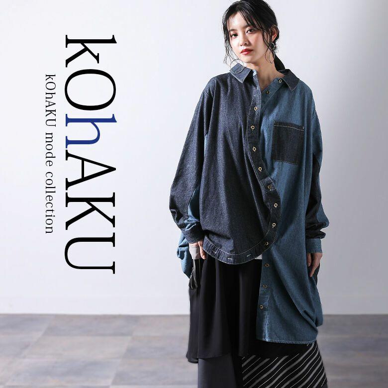 kOhAKU変形ドレープ配色デニムシャツ