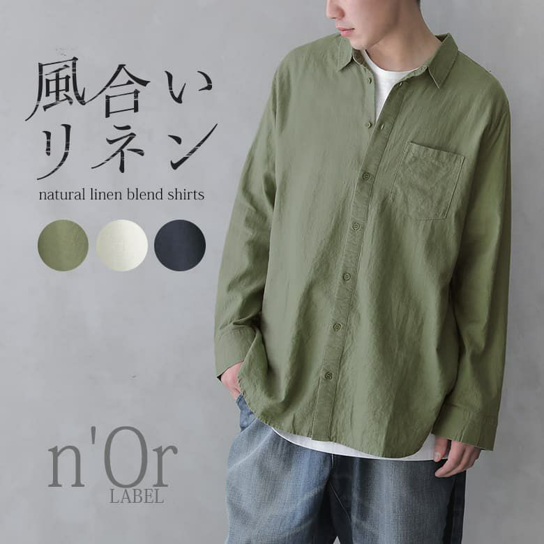 n'OrLABEL風合いリネン混シンプルシャツ