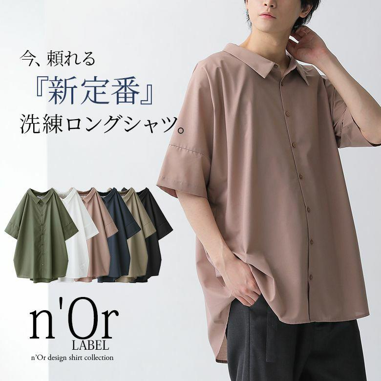 n'OrLABEL洗練デザインロングシャツ
