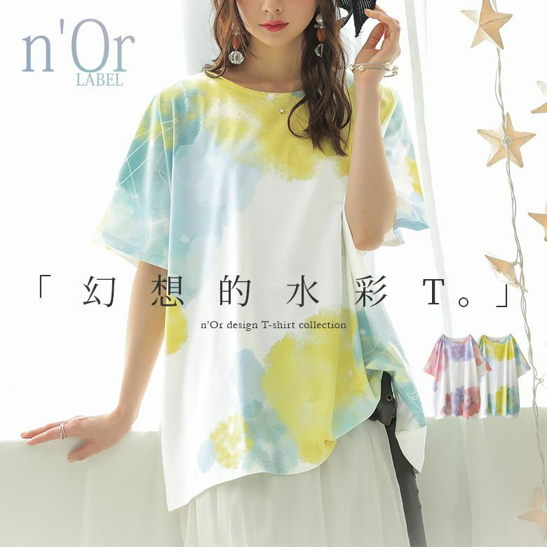 n'OrLABEL水彩プリントドルマンTシャツ