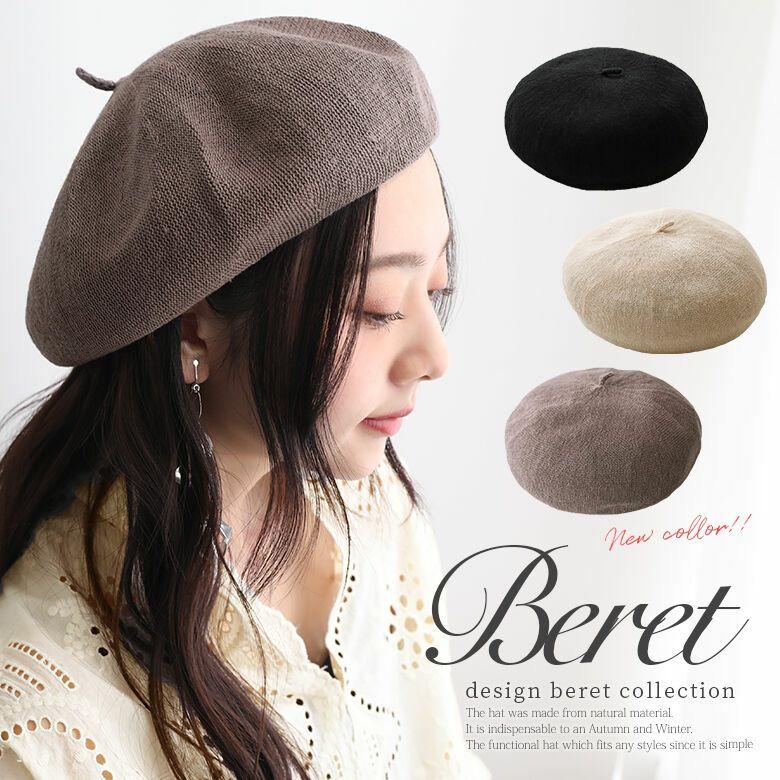 リネン混ニットベレー帽