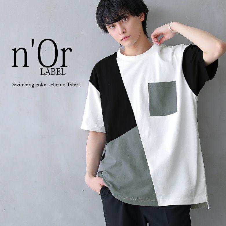 n'OrLABELアシメ配色コットンTシャツ