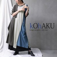 kOhAKU配色×変形アシメワンピース