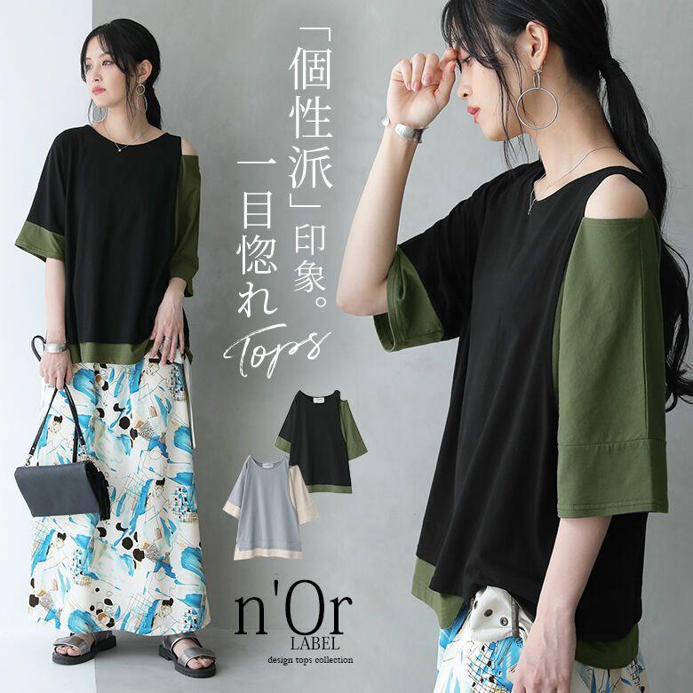 n'OrLABELバイカラーオープンショルダーTシャツ